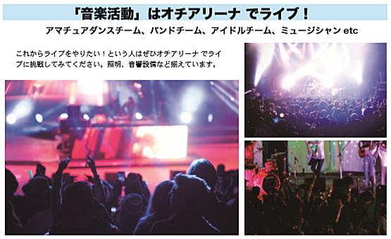 ライブハウス/大阪オチアリーナ