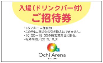 泉佐野郷土芸能の集い様向け無料招待券