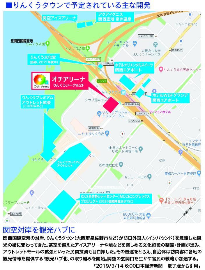 大阪りんくうタウンの食べ放題ビュッフェへのアクセスMAP